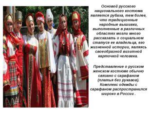 Основой русского национального костюма является рубаха, тем более, что трад
