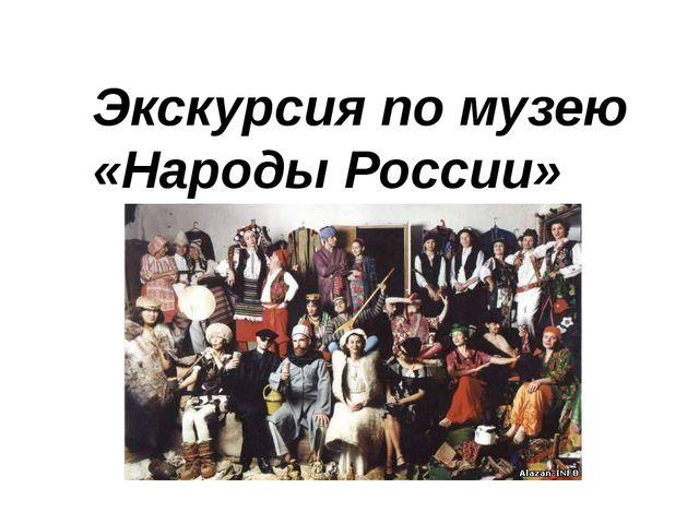 Экскурсия по музею «Народы России»