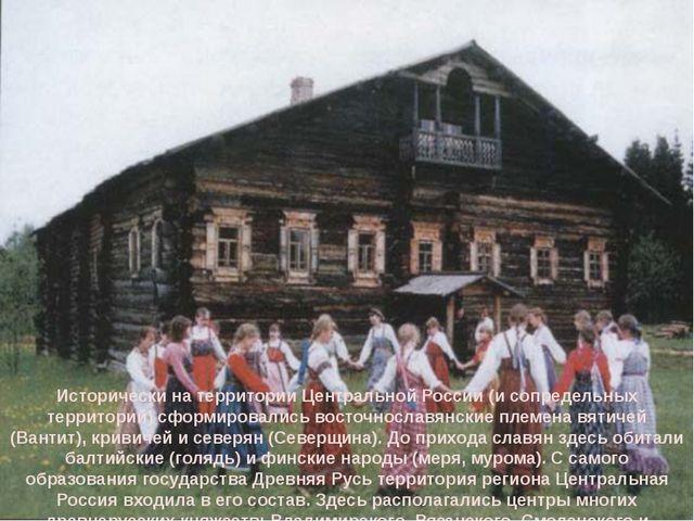Исторически на территории Центральной России (и сопредельных территорий) сфор...