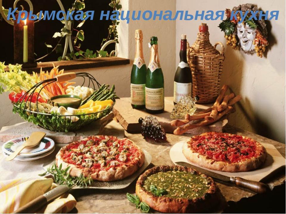 Крымская национальная кухня