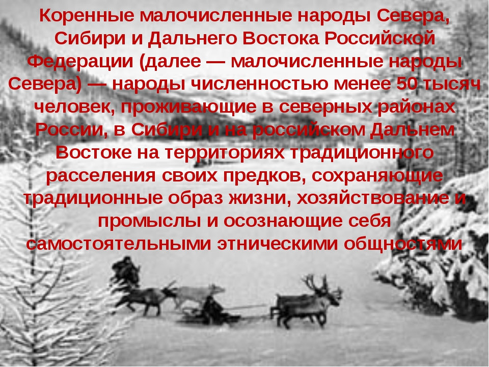 Коренные малочисленные народы Севера, Сибири и Дальнего Востока Российской Фе...