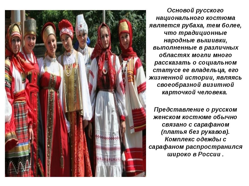 Основой русского национального костюма является рубаха, тем более, что трад...