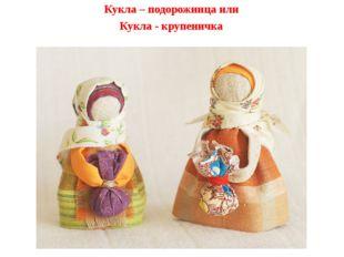Кукла – подорожница или Кукла - крупеничка
