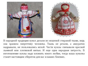 В народной традиции кукол делали из ношеной стираной ткани, ведь она хранила