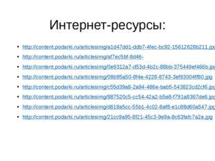 Интернет-ресурсы: http://content.podarki.ru/articlesimg/a1d47dd1-ddb7-4fec-bc
