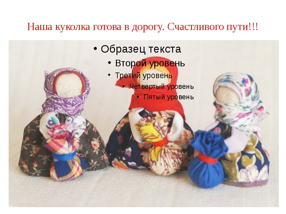 Наша куколка готова в дорогу. Счастливого пути!!!
