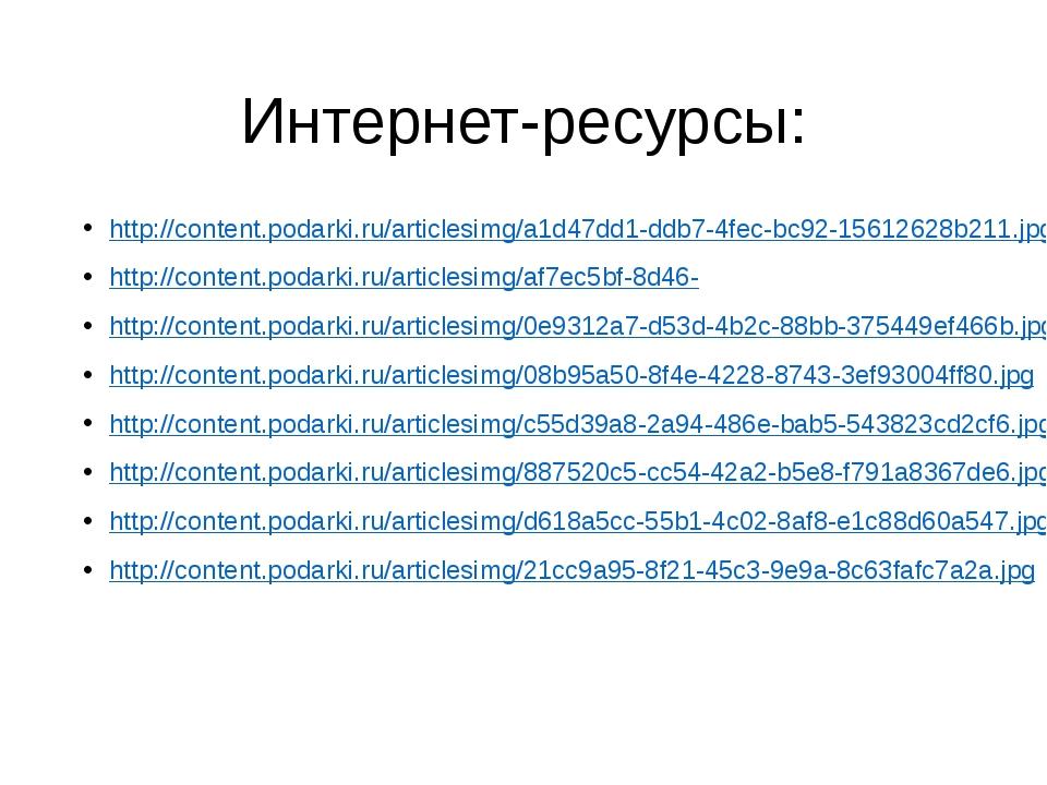 Интернет-ресурсы: http://content.podarki.ru/articlesimg/a1d47dd1-ddb7-4fec-bc...