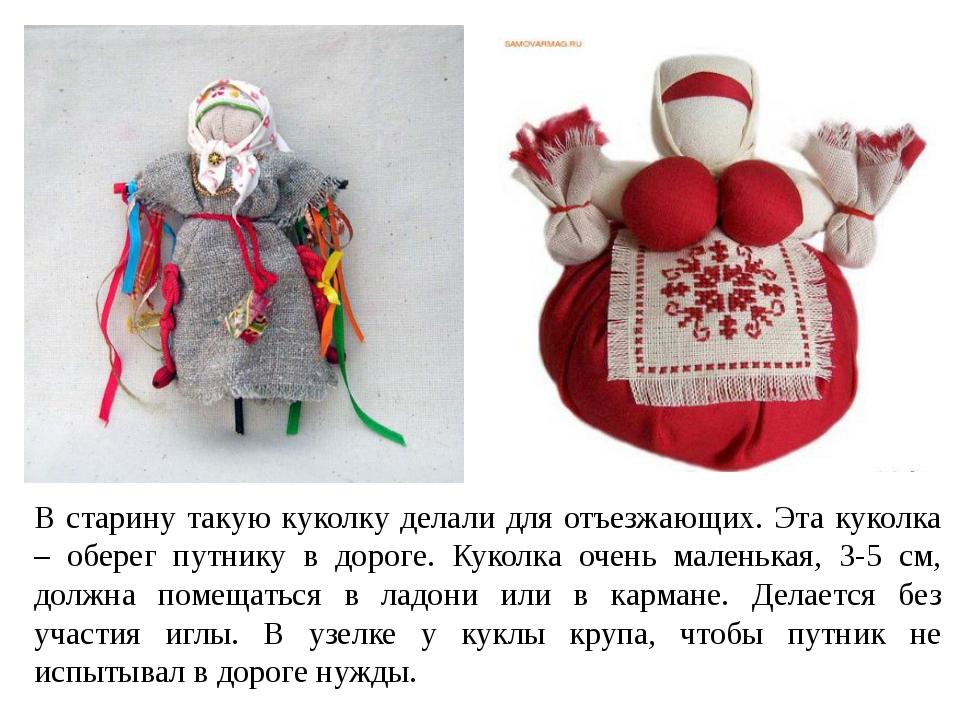 В старину такую куколку делали для отъезжающих. Эта куколка – оберег путнику...