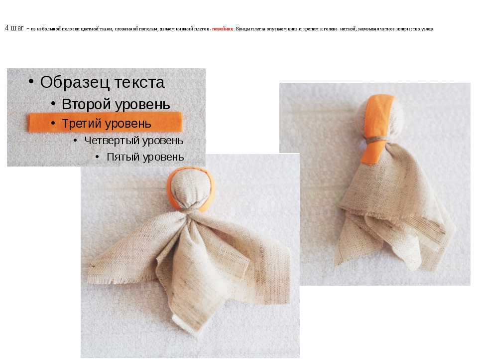 4 шаг - из небольшой полоски цветной ткани, сложенной пополам, делаем нижний...