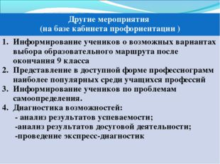 Другие мероприятия (на базе кабинета профориентации ) Информирование учеников