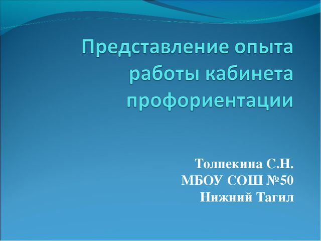 Толпекина С.Н. МБОУ СОШ №50 Нижний Тагил