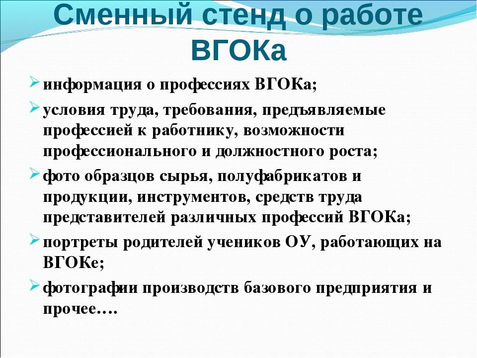 Сменный стенд о работе ВГОКа информация о профессиях ВГОКа; условия труда, тр...