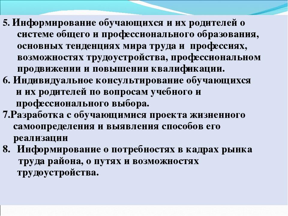5. Информирование обучающихся и их родителей о системе общего и профессиональ...