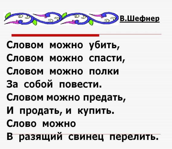 http://900igr.net/datas/russkij-jazyk/Russkaja-azbuka/0003-003-Slovom-mozhno-ubit-Slovom-mozhno-spasti-Slovom-mozhno-polki-Za-soboj.jpg