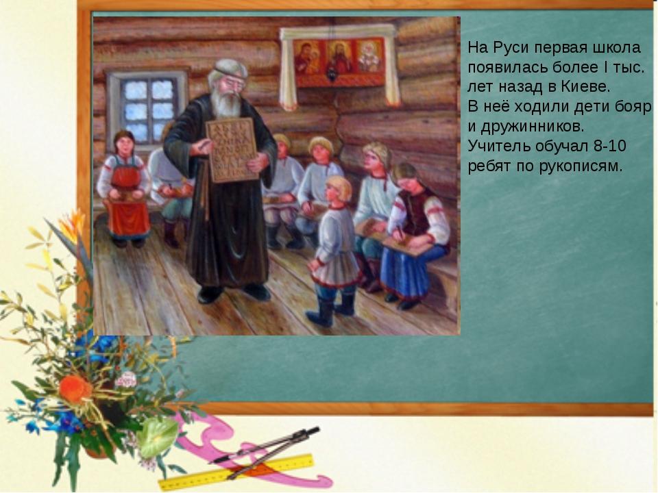 первая школа в россии когда появилась пассажир
