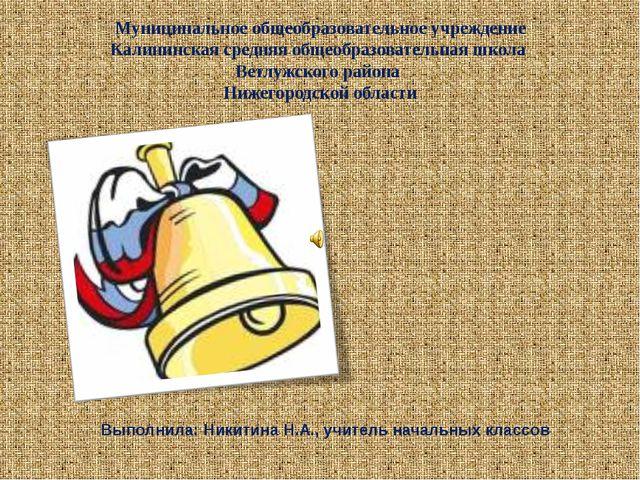 Муниципальное общеобразовательное учреждение Калининская средняя общеобразова...