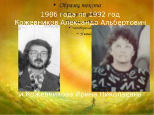 1986 года по 1992 год Кожевников Александр Альбертович и Кожевникова Ирина Н