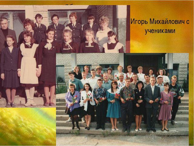 Игорь Михайлович с учениками