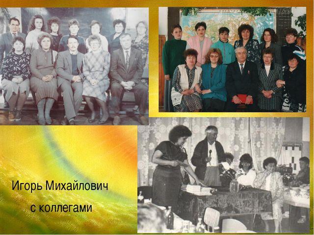 Игорь Михайлович с коллегами