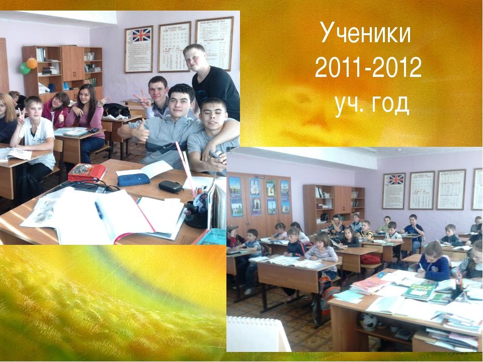 Ученики 2011-2012 уч. год