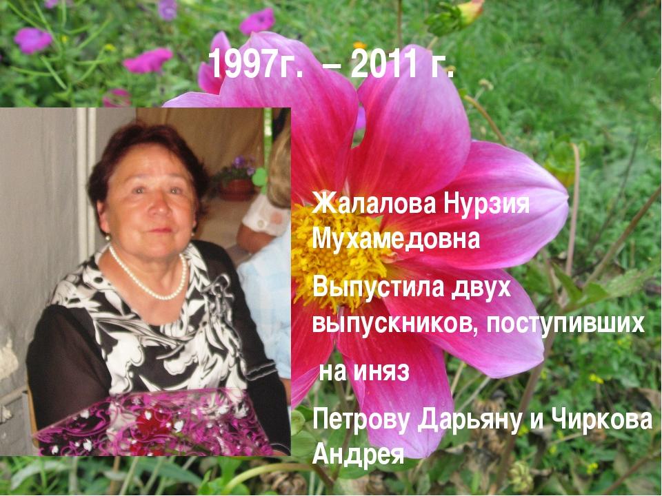 1997г. – 2011 г. Жалалова Нурзия Мухамедовна Выпустила двух выпускников, пост...
