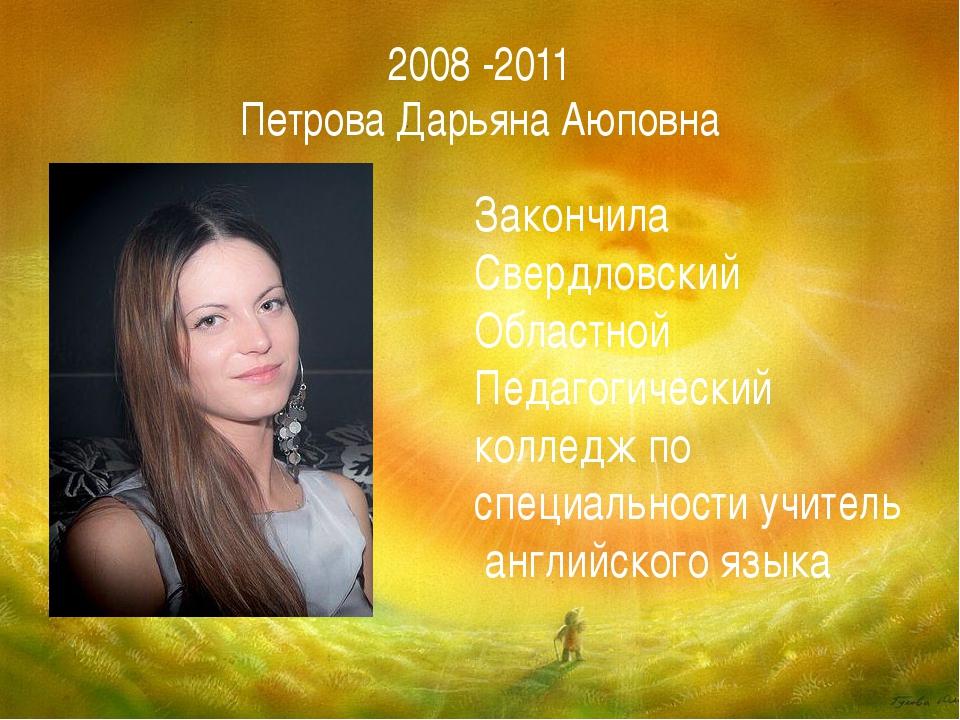 2008 -2011 Петрова Дарьяна Аюповна Закончила Свердловский Областной Педагогич...