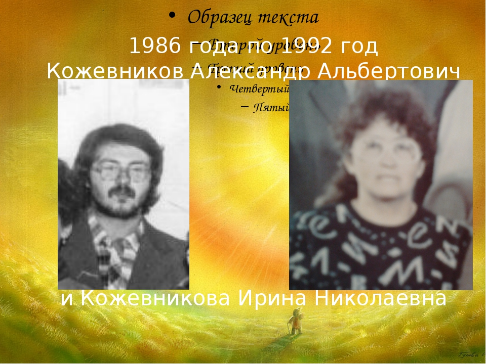 1986 года по 1992 год Кожевников Александр Альбертович и Кожевникова Ирина Н...