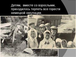 Детям, вместе со взрослыми, приходилось терпеть все горести немецкой оккупац