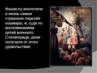 Фашисты воплотили в жизнь самые страшные людские кошмары, и, судя по воспомин
