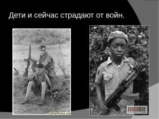 Дети и сейчас страдают от войн.