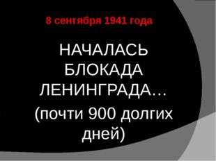 8 сентября 1941 года НАЧАЛАСЬ БЛОКАДА ЛЕНИНГРАДА… (почти 900 долгих дней)