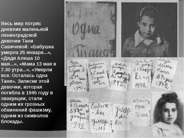 Весь мир потряс дневник маленькой ленинградской девочки Тани Савичевой: «Бабу...