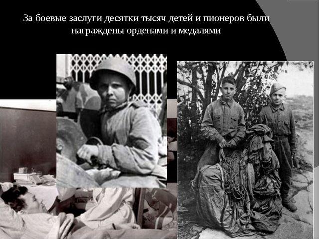 За боевые заслуги десятки тысяч детей и пионеров были награждены орденами и м...