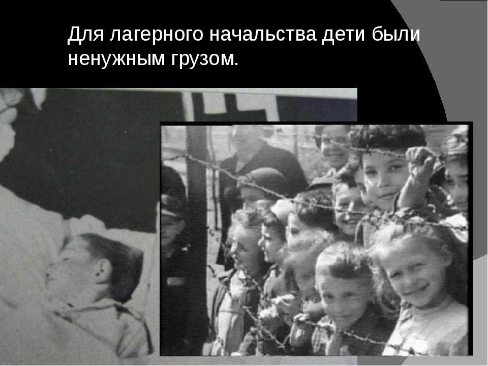 Для лагерного начальства дети были ненужным грузом.