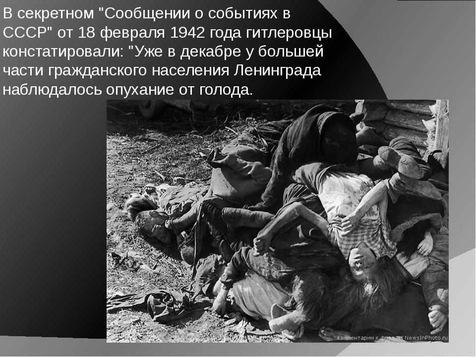 """В секретном """"Сообщении о событиях в СССР"""" от 18 февраля 1942 года гитлеровцы..."""