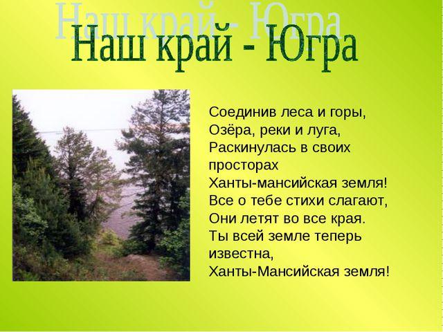 Соединив леса и горы, Озёра, реки и луга, Раскинулась в своих просторах Ханты...