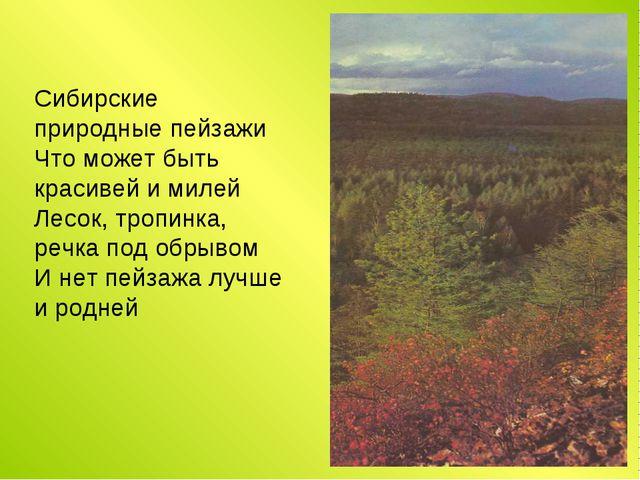 Сибирские природные пейзажи Что может быть красивей и милей Лесок, тропинка,...