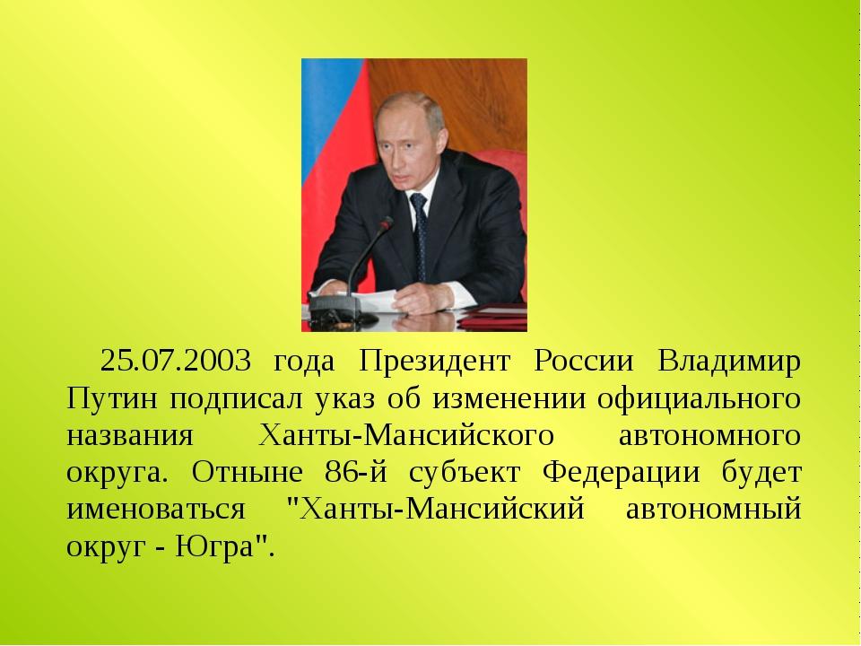 25.07.2003 года Президент России Владимир Путин подписал указ об изменении оф...