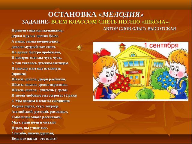 ОСТАНОВКА «МЕЛОДИЯ» ЗАДАНИЕ- ВСЕМ КЛАССОМ СПЕТЬ ПЕСНЮ «ШКОЛА»- АВТОР СЛОВ ОЛ...