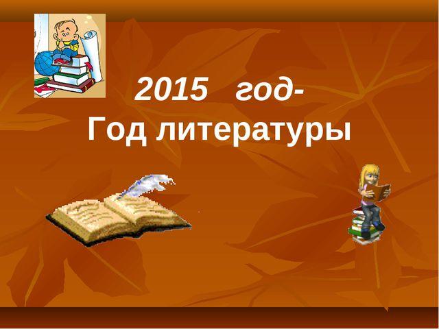 2015 год- Год литературы