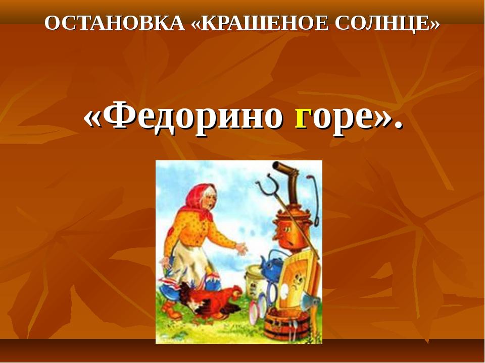 ОСТАНОВКА «КРАШЕНОЕ СОЛНЦЕ» «Федорино горе».