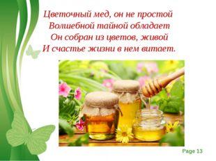 Цветочный мед, он не простой Волшебной тайной обладает Он собран из цветов,