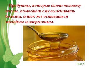 Продукты, которые дают человеку пчелы, помогают ему вылечивать болезни, а та