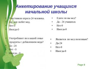 Анкетирование учащихся начальной школы Участников опроса-24 человека. Да - вс
