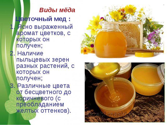Виды мёда Цветочный мед : 1. Ясно выраженный аромат цветков, с которых он пол...
