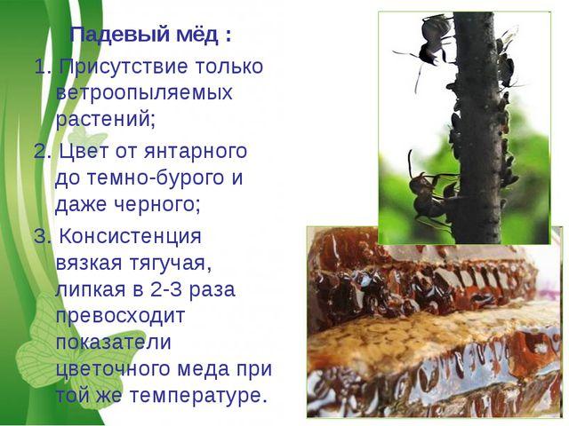 Падевый мёд : 1. Присутствие только ветроопыляемых растений; 2. Цвет от янтар...
