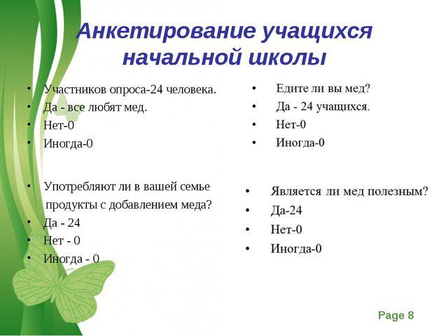 Анкетирование учащихся начальной школы Участников опроса-24 человека. Да - вс...