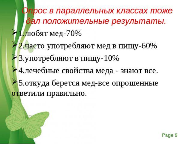 Опрос в параллельных классах тоже дал положительные результаты. 1.любят мед-...