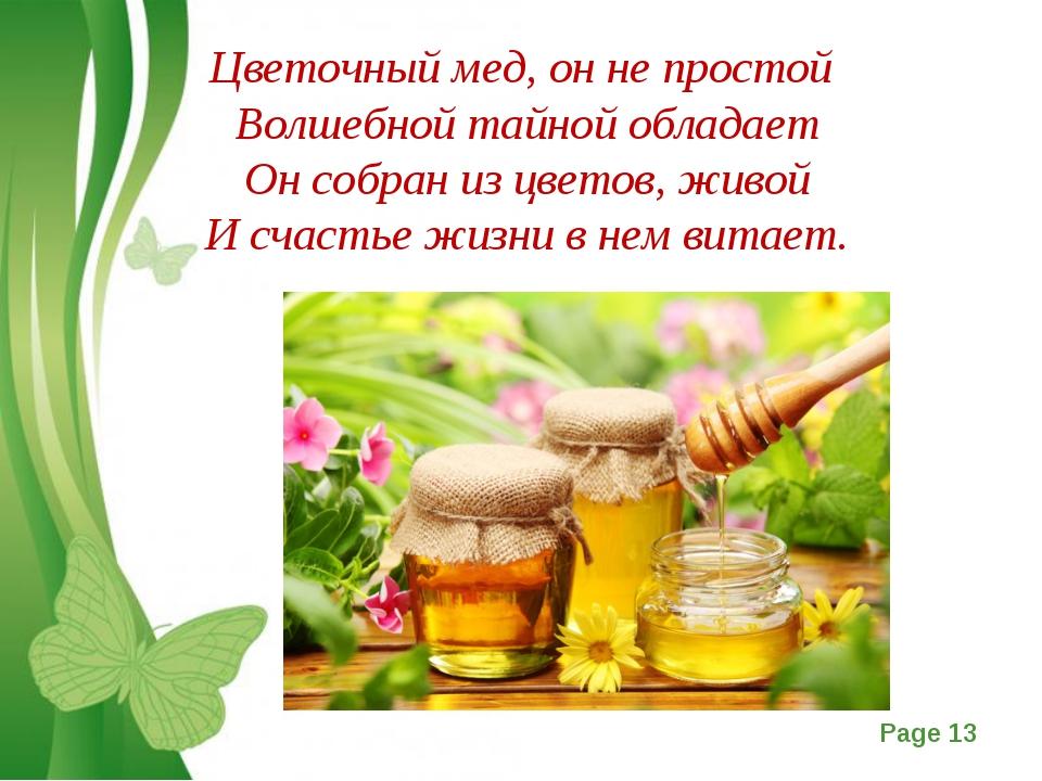 Цветочный мед, он не простой Волшебной тайной обладает Он собран из цветов,...