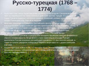 Русско-турецкая (1768 – 1774) Польские повстанцы были наголову разбиты Алекса